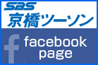 SBS京橋ツーソンオフィシャル facebook page